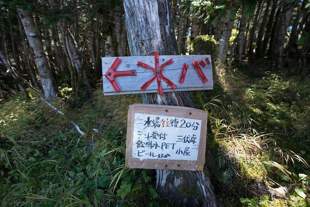 20170924-塩見岳_0083.jpg