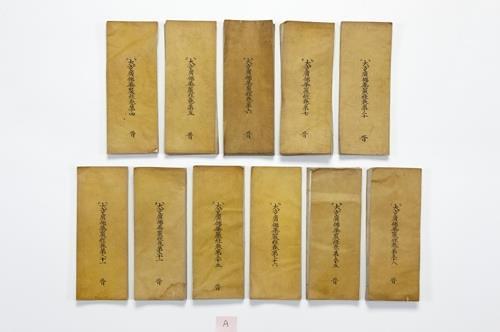 11 dari 28 bab sutra yang ditemukan dalam rupaka kayu Buddha Amitabha di Vihara Haein.