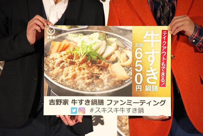 吉野家 牛すき鍋膳試食会イベント