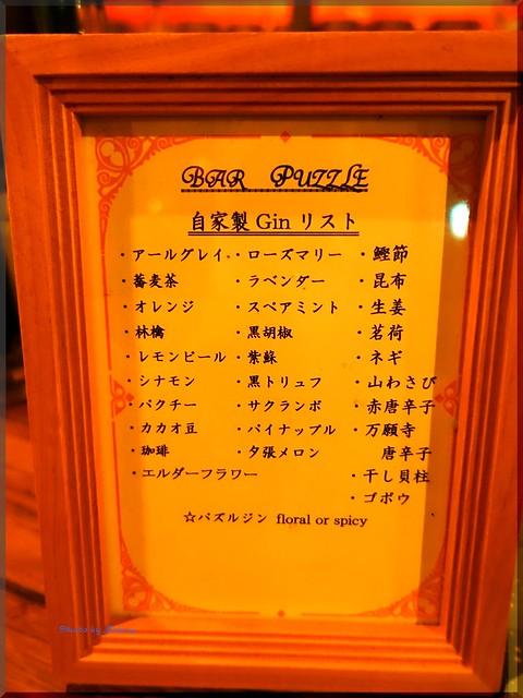 Photo:2017-08-13_T@ka.の食べ飲み歩きメモ(ブログ版)_ジンの世界が広がる素敵なバー【三宮】Bar PuzzLe_03 By:logtaka
