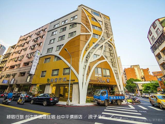 綠宿行旅 台中草悟道住宿 台中平價飯店 1