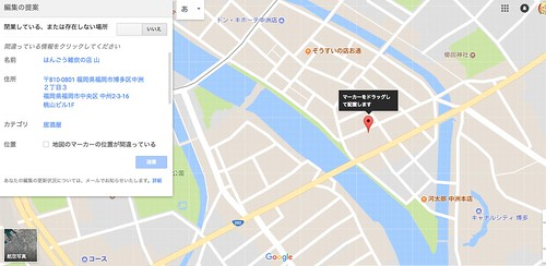 Googleマップの移転8