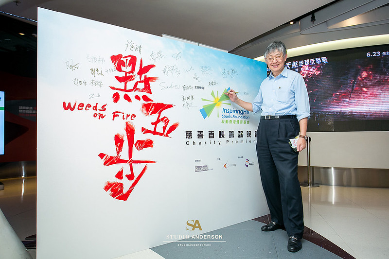 Charity Premiere - Weeds on Fire (點五步)?__SQUARESPACE_CACHEVERSION=1506327085729