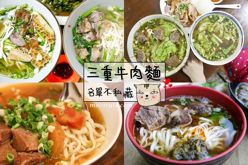 三重牛肉麵,三重美食,三重麵店,台灣牛肉麵,牛肉麵 @陳小可的吃喝玩樂
