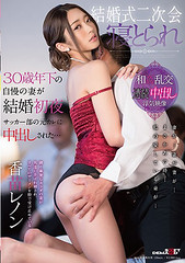 SDMU-684 Wedding Second Assembly Sleeping A Wife Of A 30-year-old Boast Caught Sneaking Into A Former Boyfriend In The Football Club On The First Night Of Marriage … Sukae Lennon