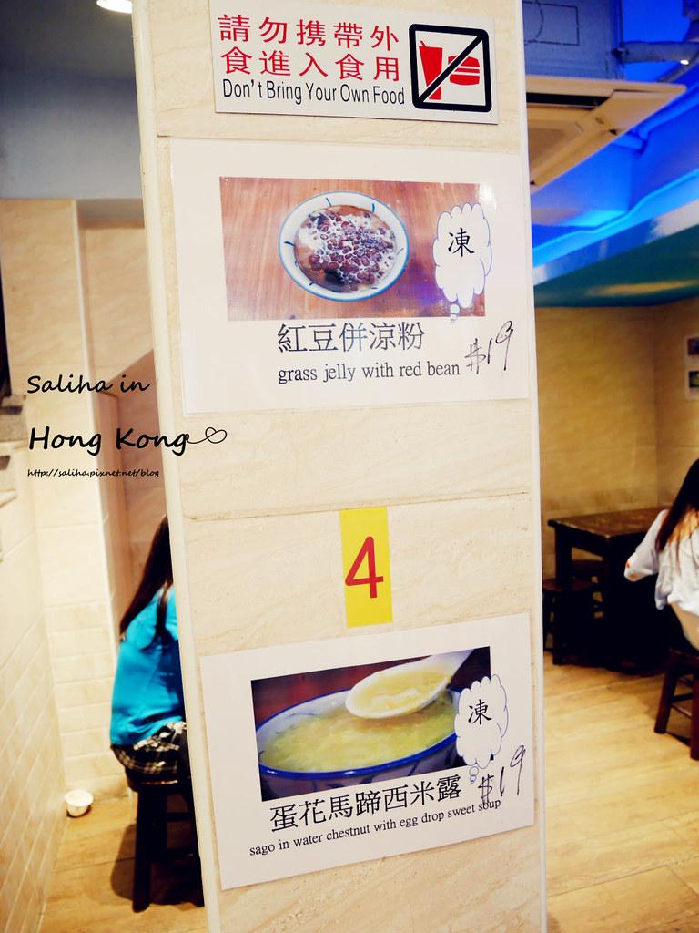 香港佐敦必吃甜點小吃推薦佳佳甜品 (2)