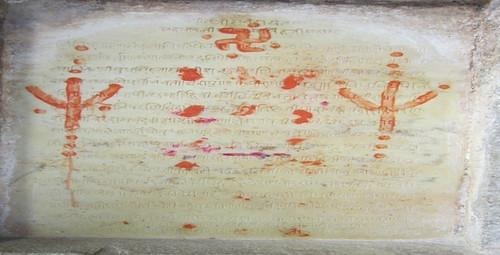 अभय नाथ की बावड़ी का शिलालेख (1703 ई.)