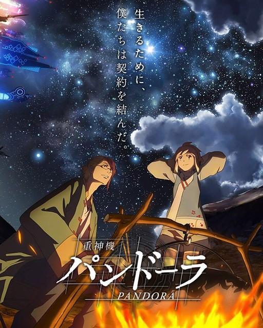 J?shinki Pandora New Anime Kawamori