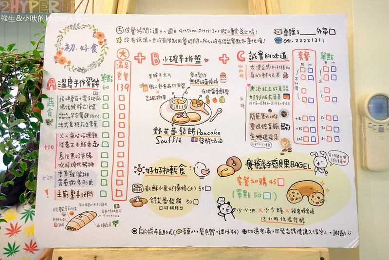 【初,好食True House】 手作蛋餅×手感貝果 (7)
