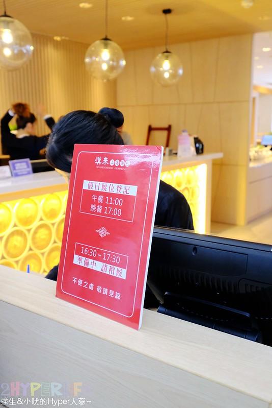 漢來上海湯包-台中中友店 (6)