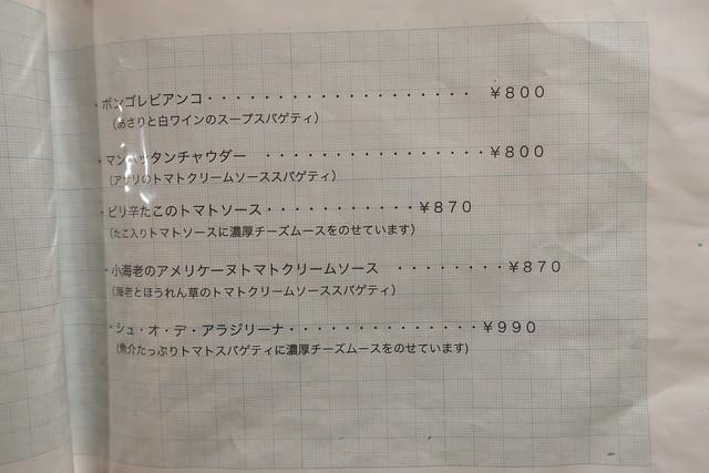 タムラ倉庫 2回目のメニュー_04