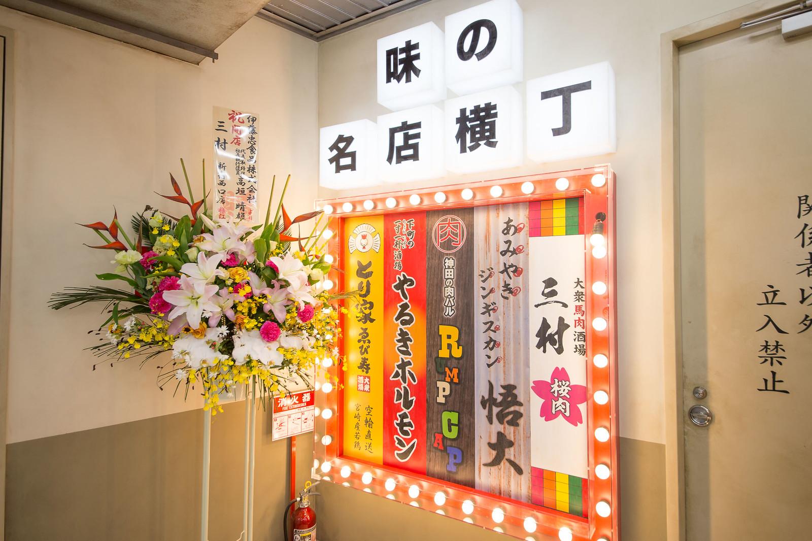 Shinjuku_meiten_yokocho-4