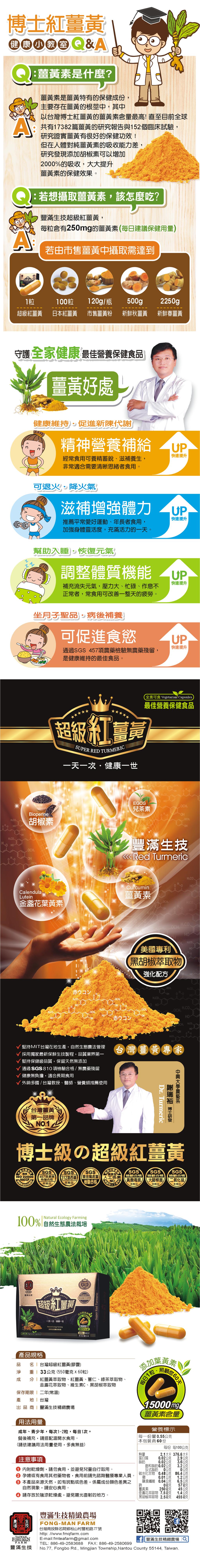 0801-超級紅薑黃膠囊_60粒_02
