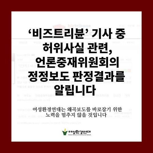 20171030_정정보도문 관련