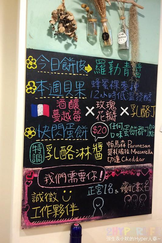【初,好食True House】 手作蛋餅×手感貝果 (23)