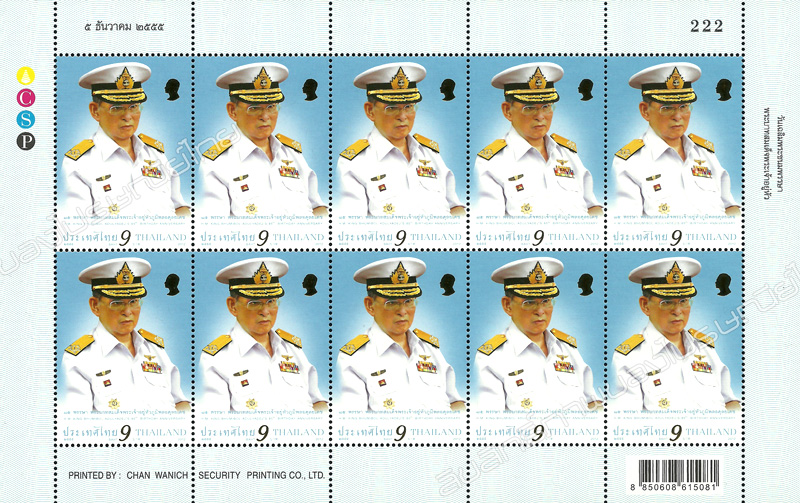 Full sheet of TH-933. Photo courtesy of Thai Stamp Shop, http://www.siamstamp.com/catalogue/index.php?id=993