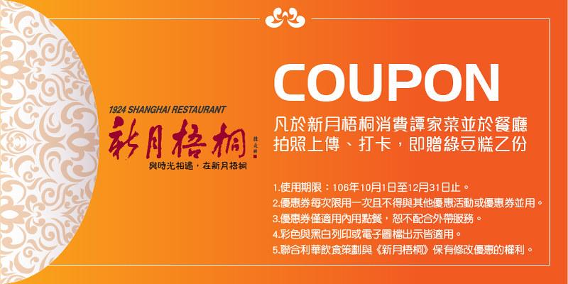 coupon-新月梧桐