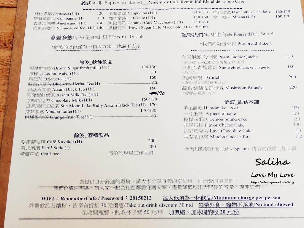 捷運台電大樓站附近不限時咖啡參差 餘波未了價位菜單 (2)
