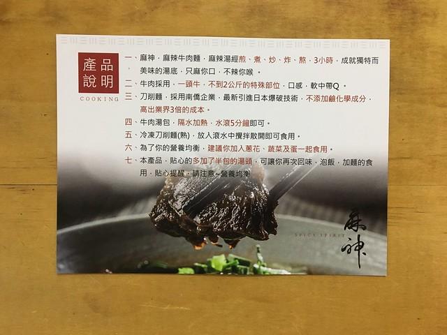 產品說明@麻神牛肉麵