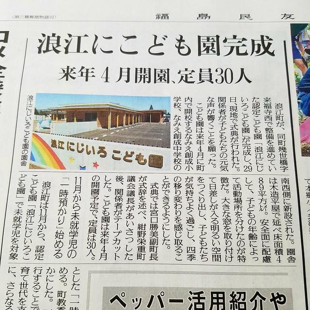 福島県浪江町で災害ボランティア(援人 2017年 0929便)