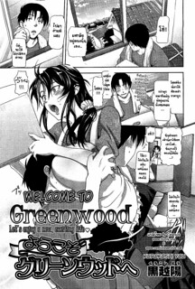[Kurokoshi You] Youkoso Greenwood e | Welcome to Greenwood (COMIC Megastore 2010-04) [Thai ภาษาไทย] =Catarock=