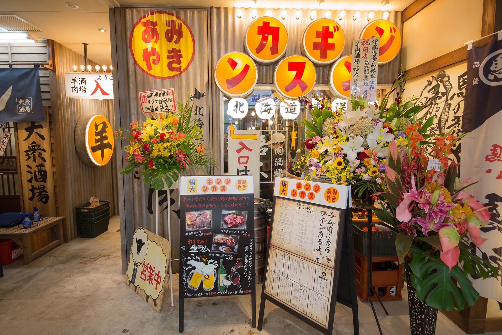 Shinjuku_meiten_yokocho-7