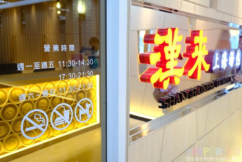 漢來上海湯包-台中中友店 (3)