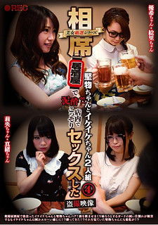 POST-402 Beautiful Woman Carefully Selected Series Senki Izakaya And Hardy-chan And Ikeike-chan 2 People Drunk? !Voyeuristic Video Sexed Secretly Inside The Store 4