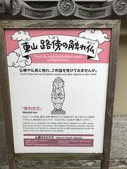 Kyoto Day 4 - Kiyomizudera