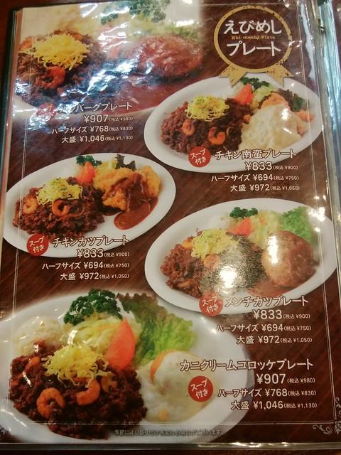 okayama-okayama-city-ebimeshiya-aoeten-menu-02