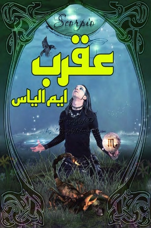 Aqrub Complete Novel By Muhammad Ilyas