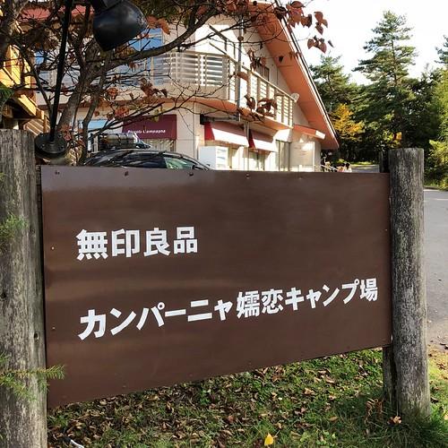 無印良品カンパーニャ嬬恋キャンプ場