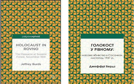 У четвер презентують книгу американського історика про Голокост у Рівному