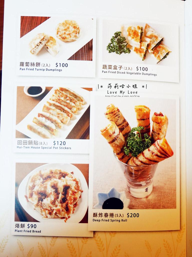 台北士林站好吃素食餐廳推薦毫光餐飲回田蔬苑 (11)