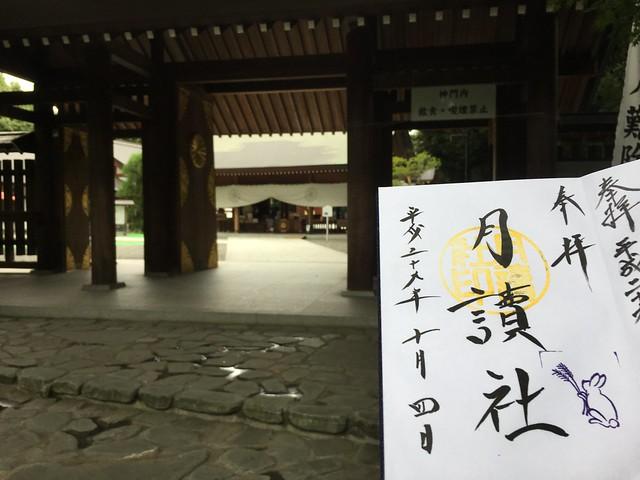 阿佐ヶ谷神明宮_摂社「月讀社」の観月祭限定の御朱印