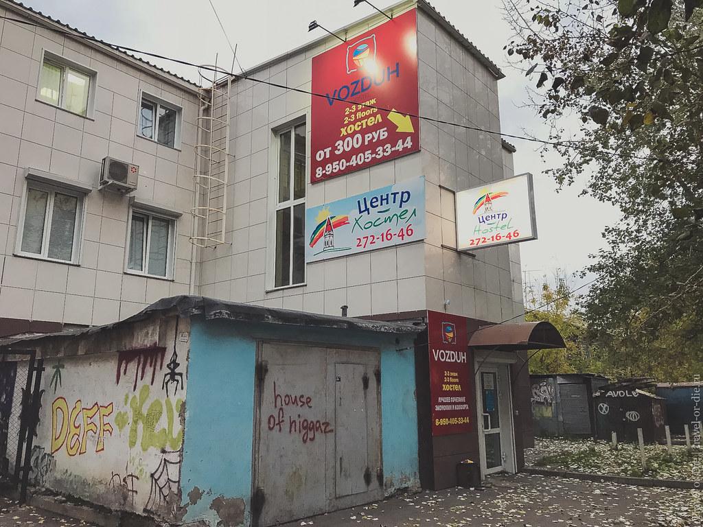10.10-Hostel-Vozduh-Krasnoyarsk-iphone-1500px-025