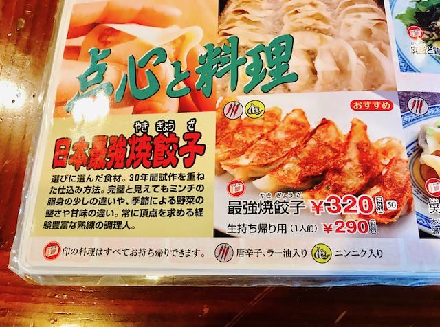 Fwd: 廣東餃子房②