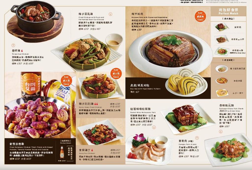 台北東區中式合菜餐廳推薦參和院 (38)