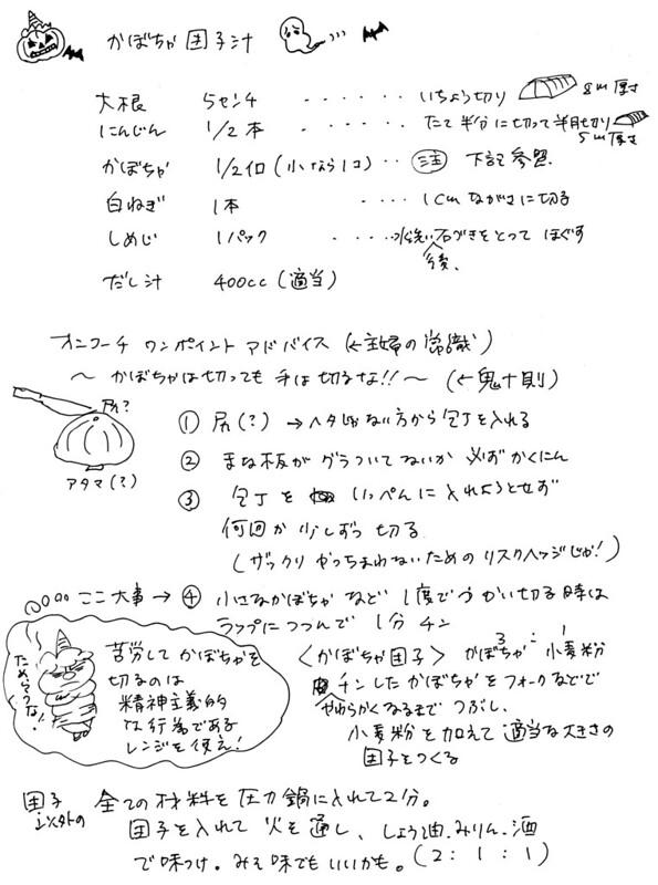 201710oni-kabotyadangojiru