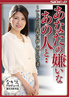 NSPS-586 With That Person You Do Not Like … – A Wife That Was Pushed Down By An Accidental Brother – Sumire Sakamoto