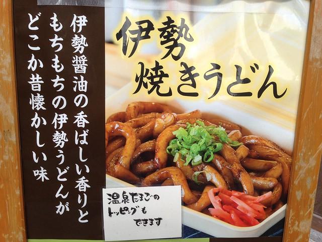 mie-ise-syoyu-honpo-menu-01