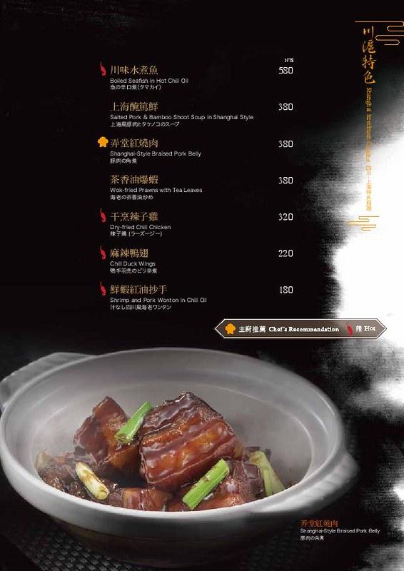 2017.10漢來軒