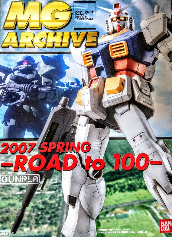 超越進化!MG系列200號大回顧