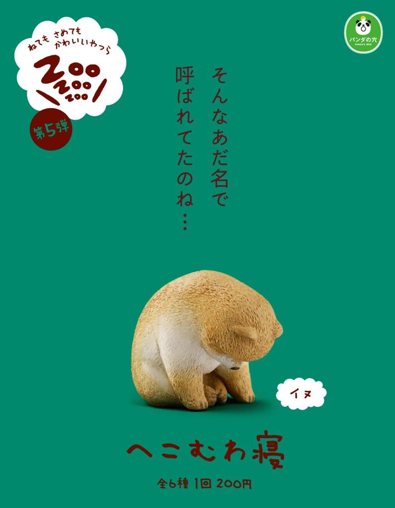 「官圖完整公開!」最高萌力再度來襲~熊貓之穴 休眠動物園 ZooZooZoo 第五彈療癒登場!!就算你們意志消沈還是超可愛~
