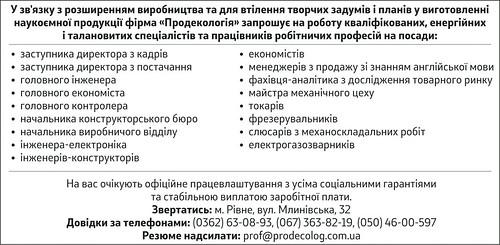Продекологія— 05