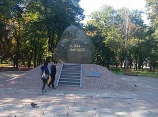 Подорож Житомирщиною 30.09.17 ЦБС Подільського району