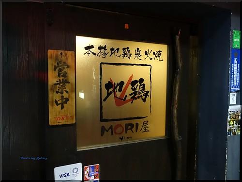 Photo:2017-10-07_T@ka.の食べ飲み歩きメモ(ブログ版)_歌舞伎町の奥エリアで激ウマ鳥と焼酎を堪能【東新宿】MORI屋_01 By:logtaka