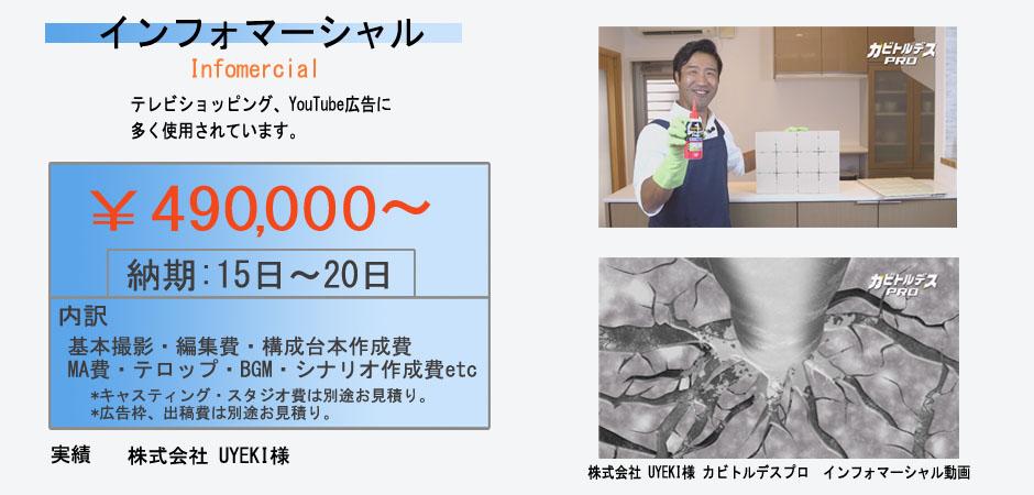 インフォマーシャル動画