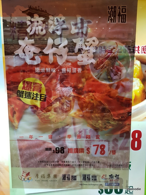 """奄仔蟹 """"Yan crab"""" specials"""