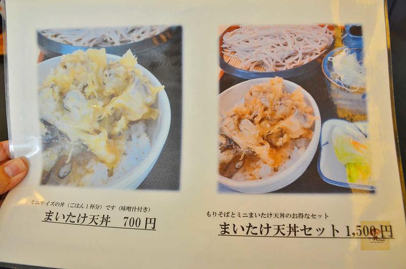 草津溫泉そばきち湯畑店05